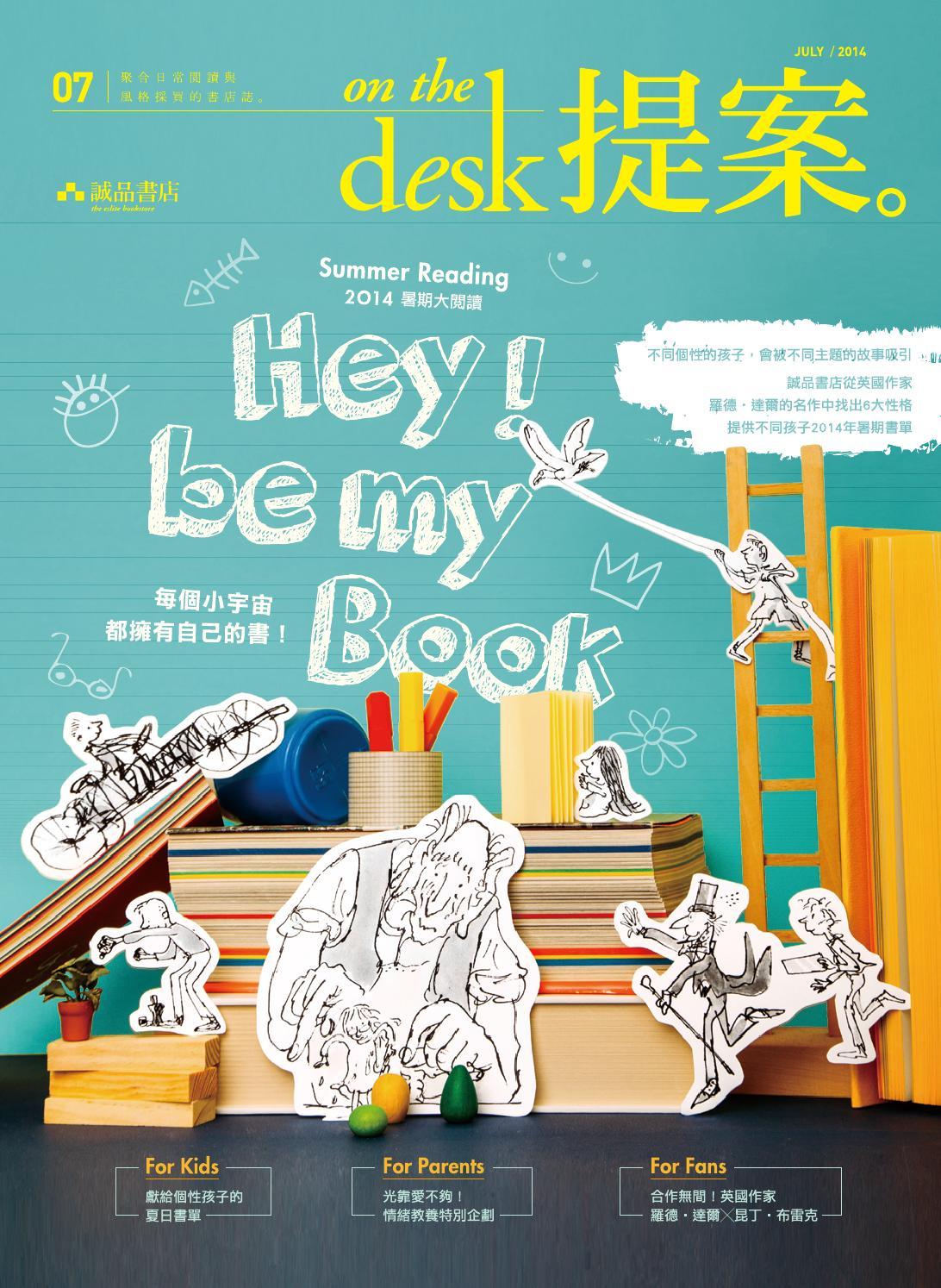 提案in July.『Hey!be my book』 by 提案on the desk - Issuu