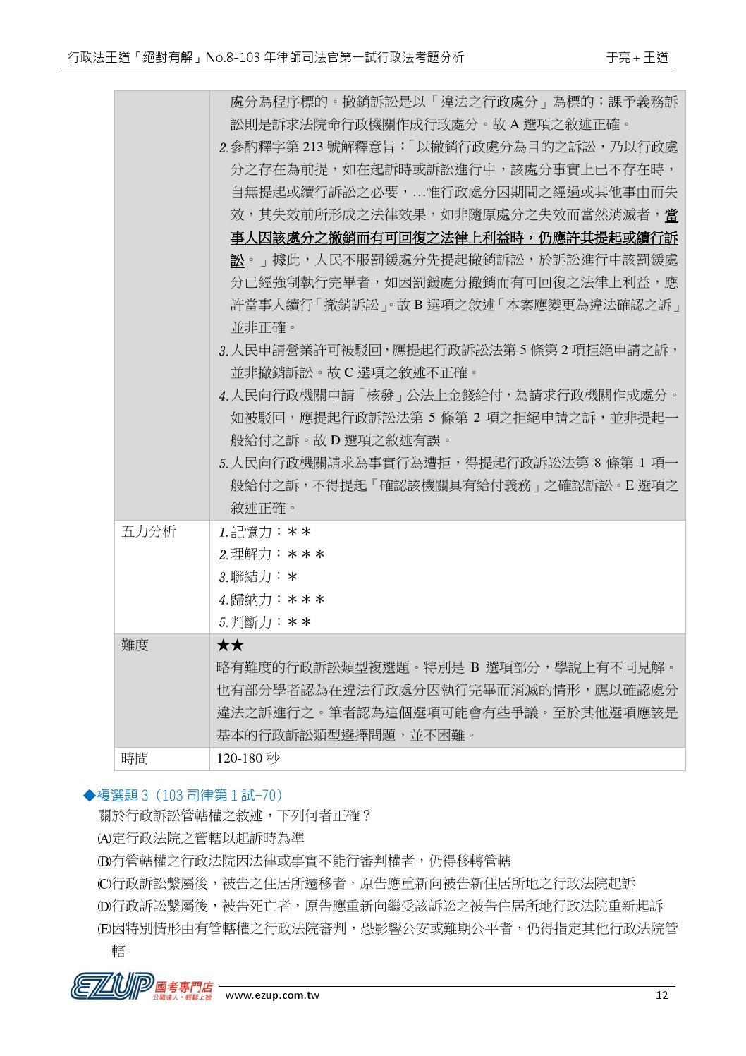 1行政法王道「絕對有解」No.8-103年律師司法官一試行政法考題解析 by 國考專門店 - Issuu