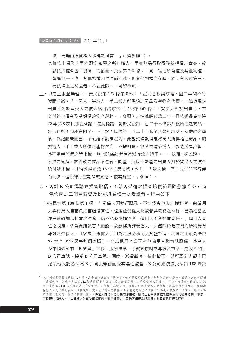 國考最新申論題之解析-民法 by 國考專門店 - Issuu