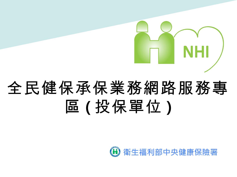 承保業務網路服務專區教育訓練講義 1031119 by Fish Chen - Issuu