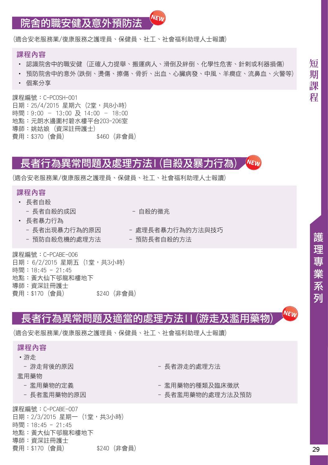 Cdp2015 by 香港職業發展服務處 - Issuu