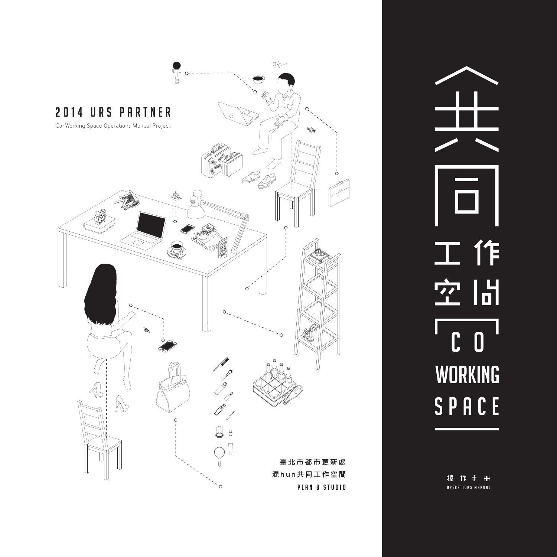 Coworking Space Operation Manual 共同工作空間操作手冊 by Dustin Deng