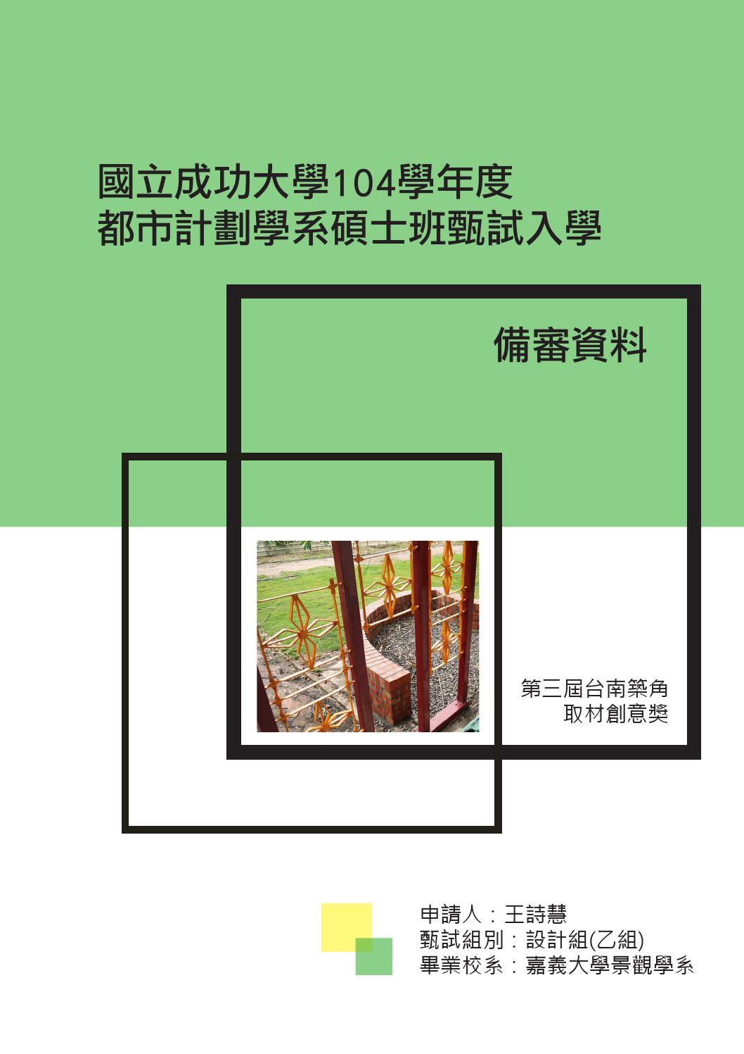 備審資料 by 王麵包 - Issuu