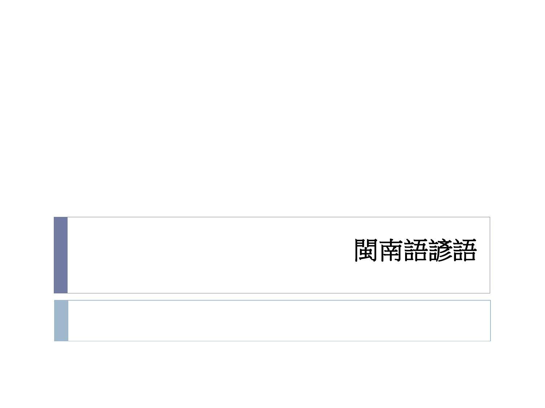閩南語諺語 by una186 - Issuu