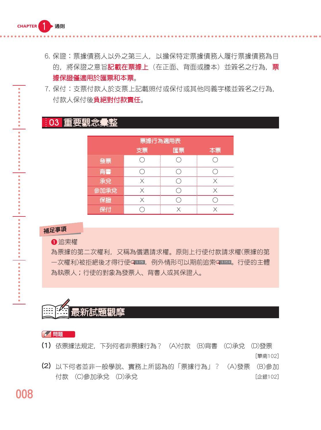 Ce1507 票據法試閱 by greatbooks Lin - Issuu