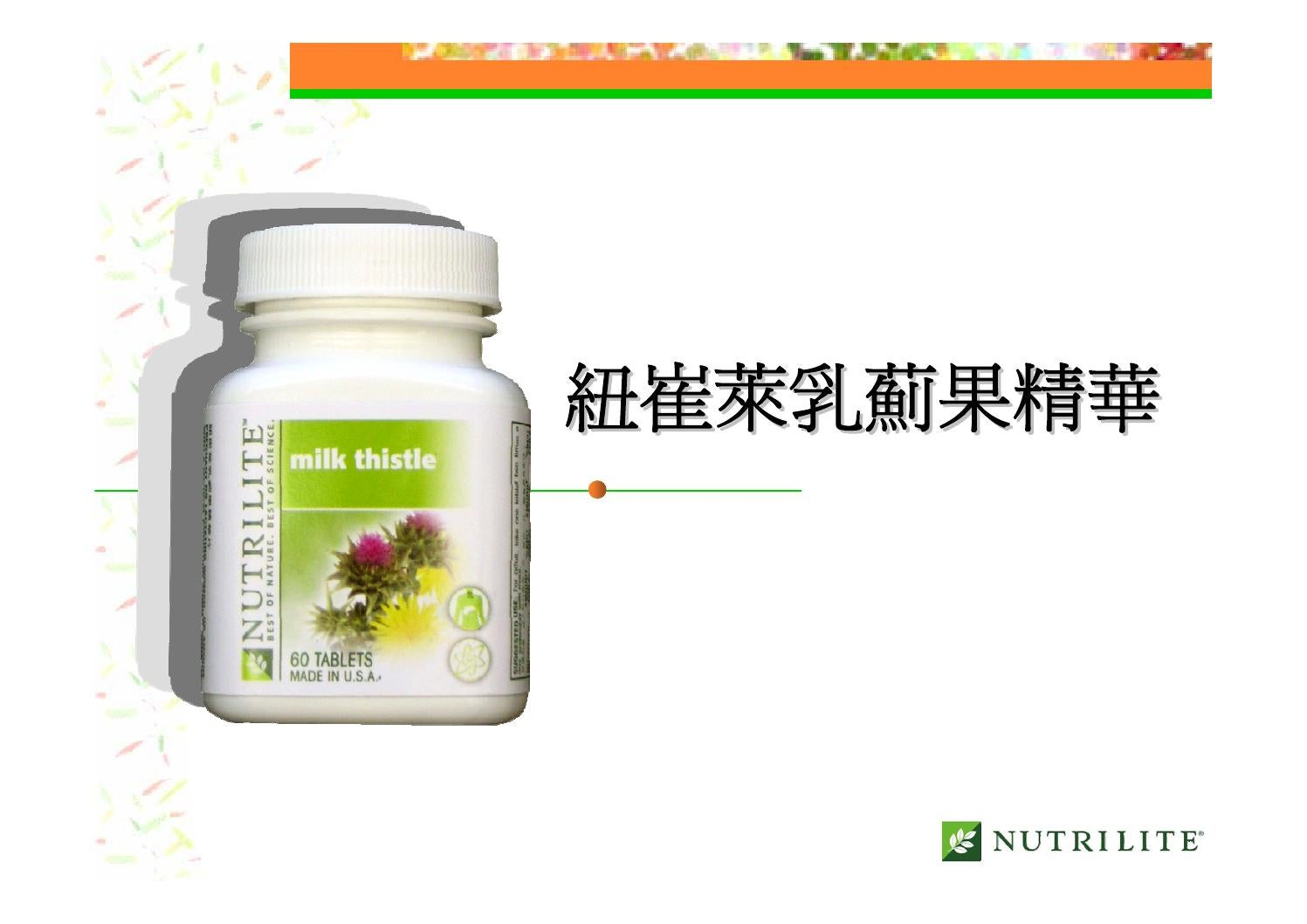 16 乳薊果精華nutrilite milk thistle by Nutrilite - Issuu