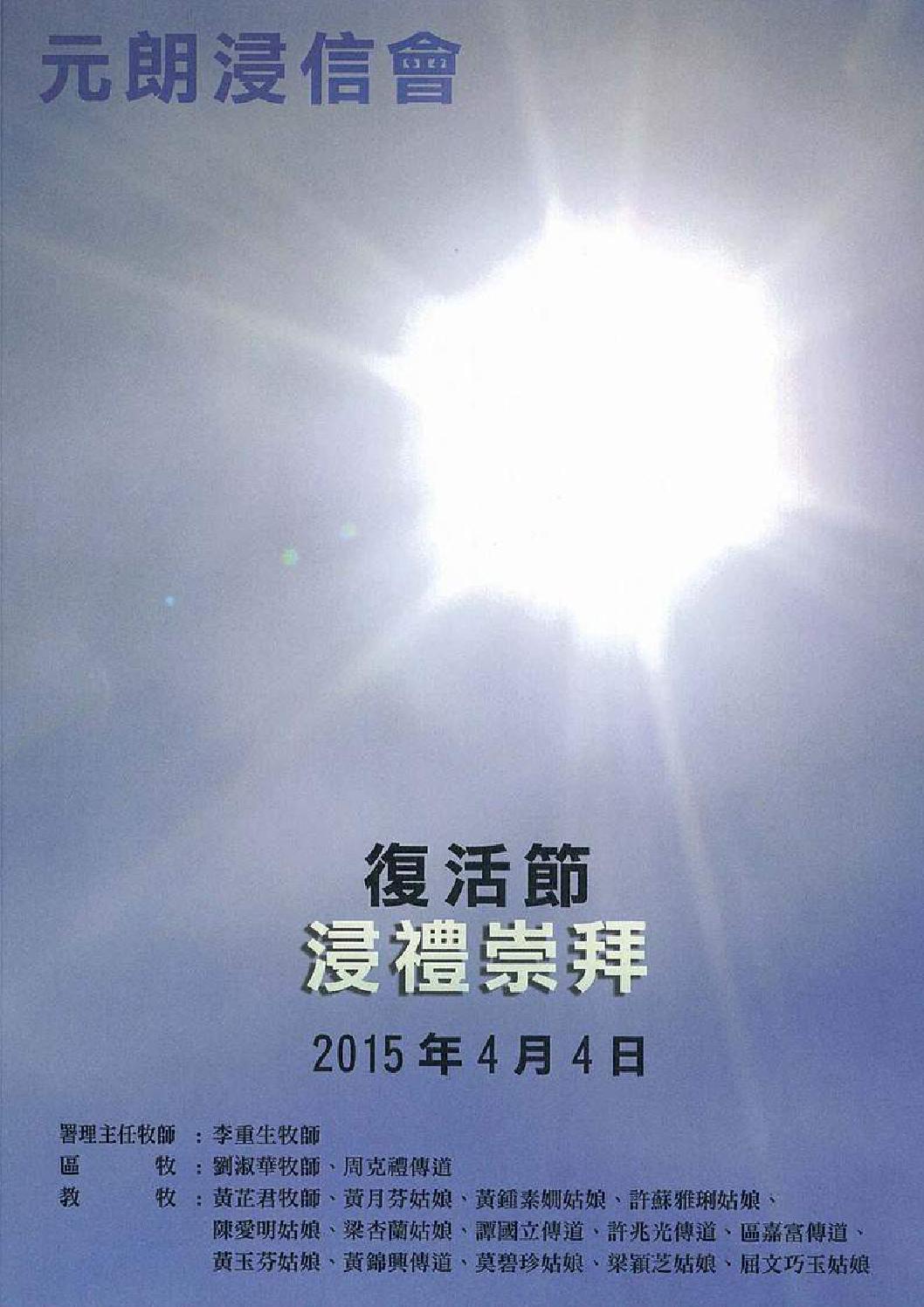 復活節浸禮崇拜程序表 (2015年4月4日) by YLBCHK - Issuu