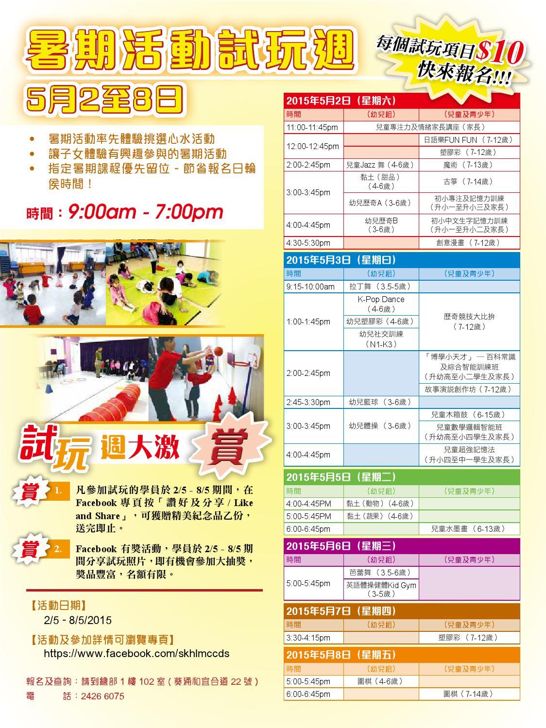 2015年7-9月 兒童課程 (暑期) by 香港聖公會麥理浩夫人中心-全人發展服務部 - Issuu