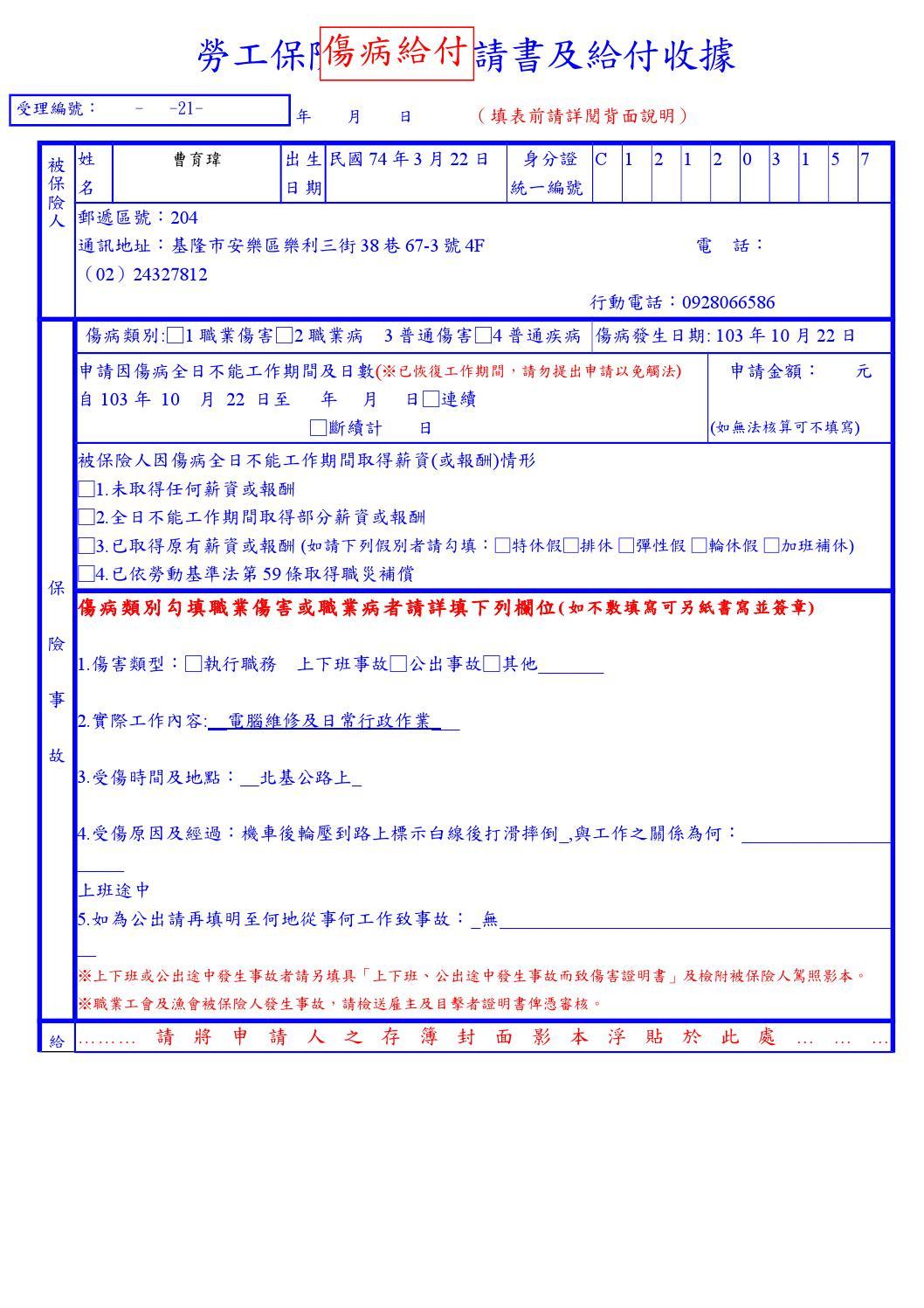 2 1傷病給付申請及給付收據 (a4) by 曹育瑋 - Issuu