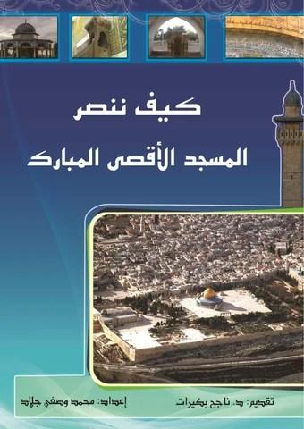 كيف ننصر المسجد الاقصى By إباء ربيع Issuu