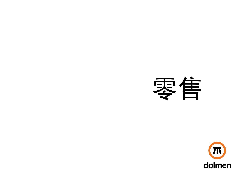 Retail 中文 by Dolmen China - Issuu