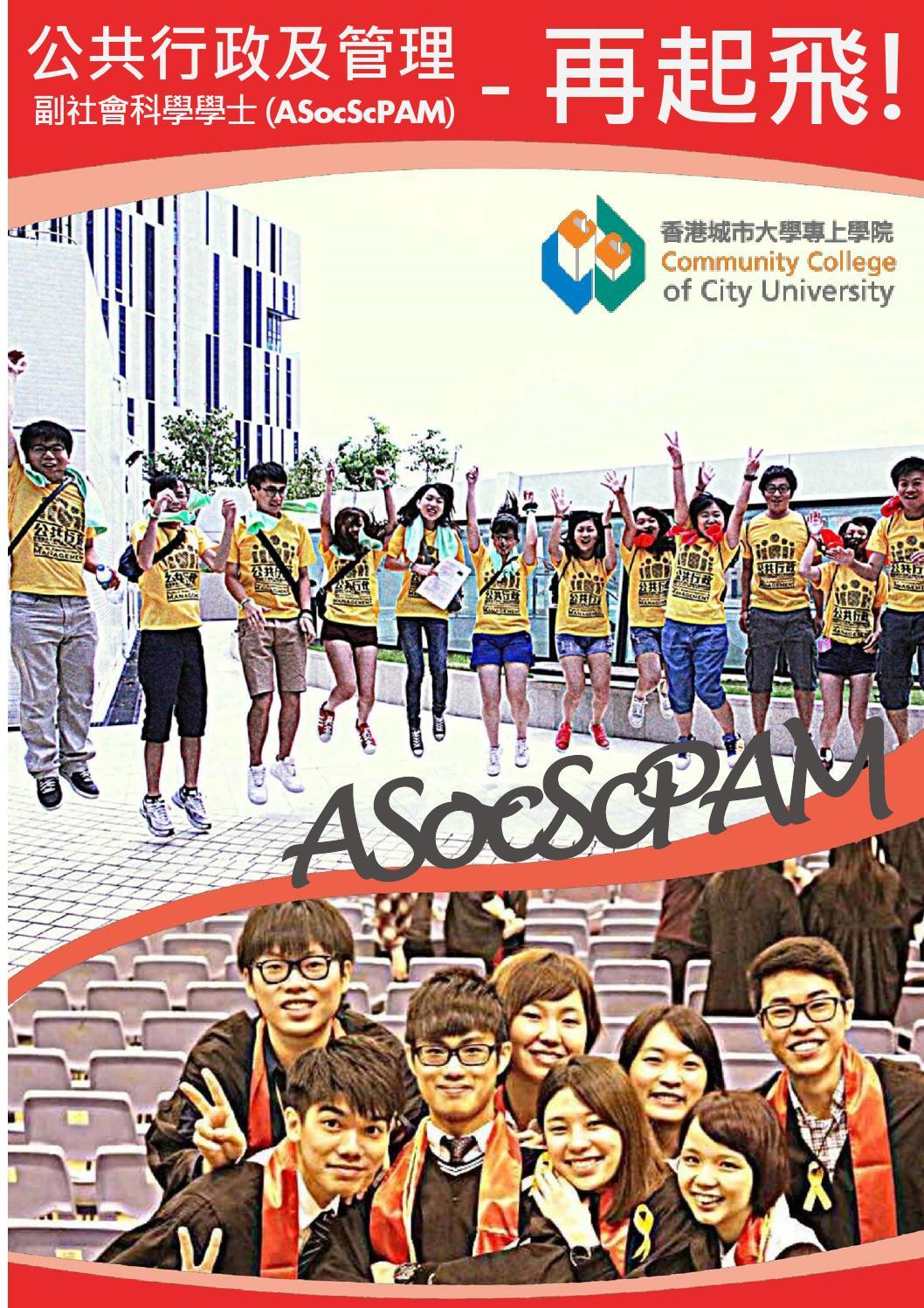 【副社會科學學士(公共行政及管理)課程(ASocScPAM) - 再起飛!】 by CCCU-DSS - Issuu