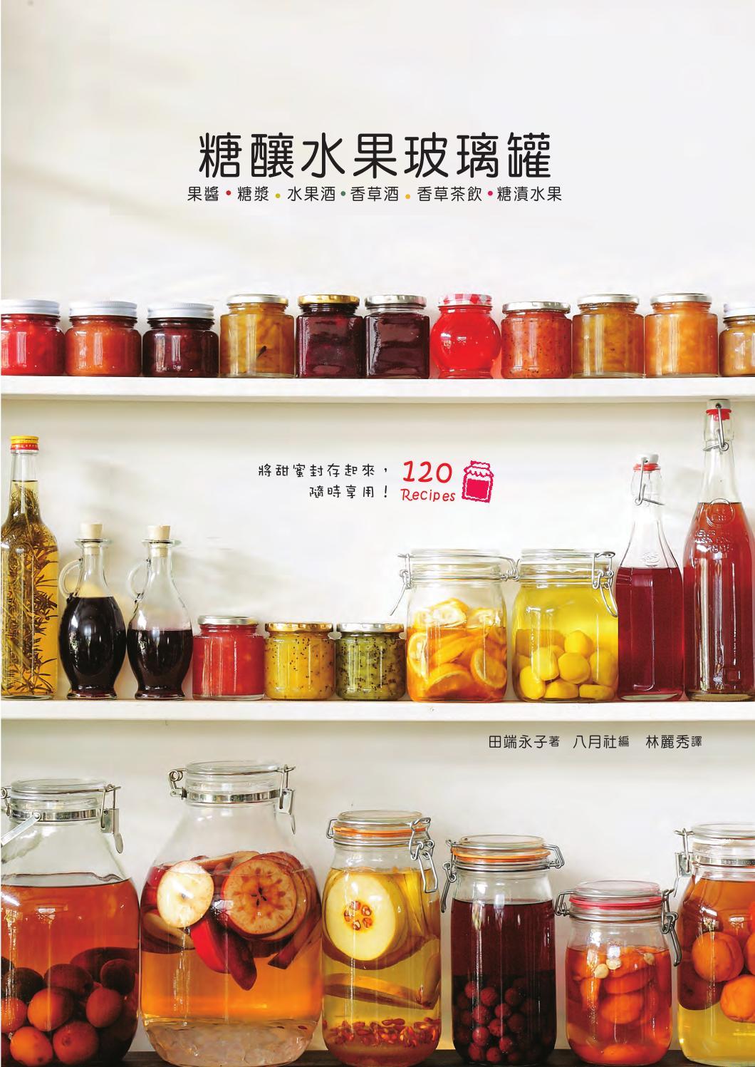 糖釀水果玻璃罐 by 瑞昇文化 - issuu