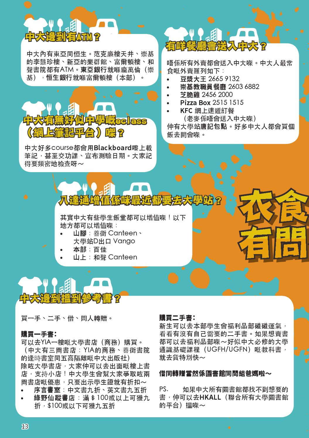 Cuhk first minute 2015 by 中大學生會 - Issuu