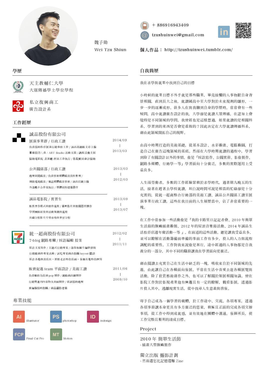 魏子勛履歷 by tzushuinwei - Issuu