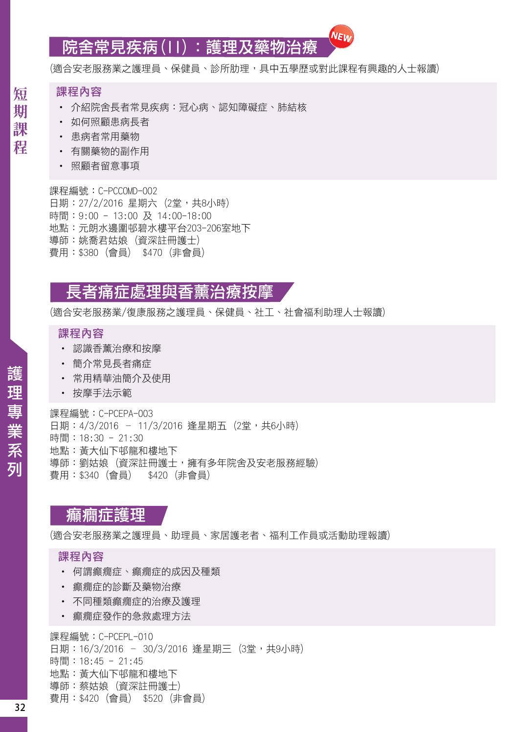 Merged by 香港職業發展服務處 - Issuu