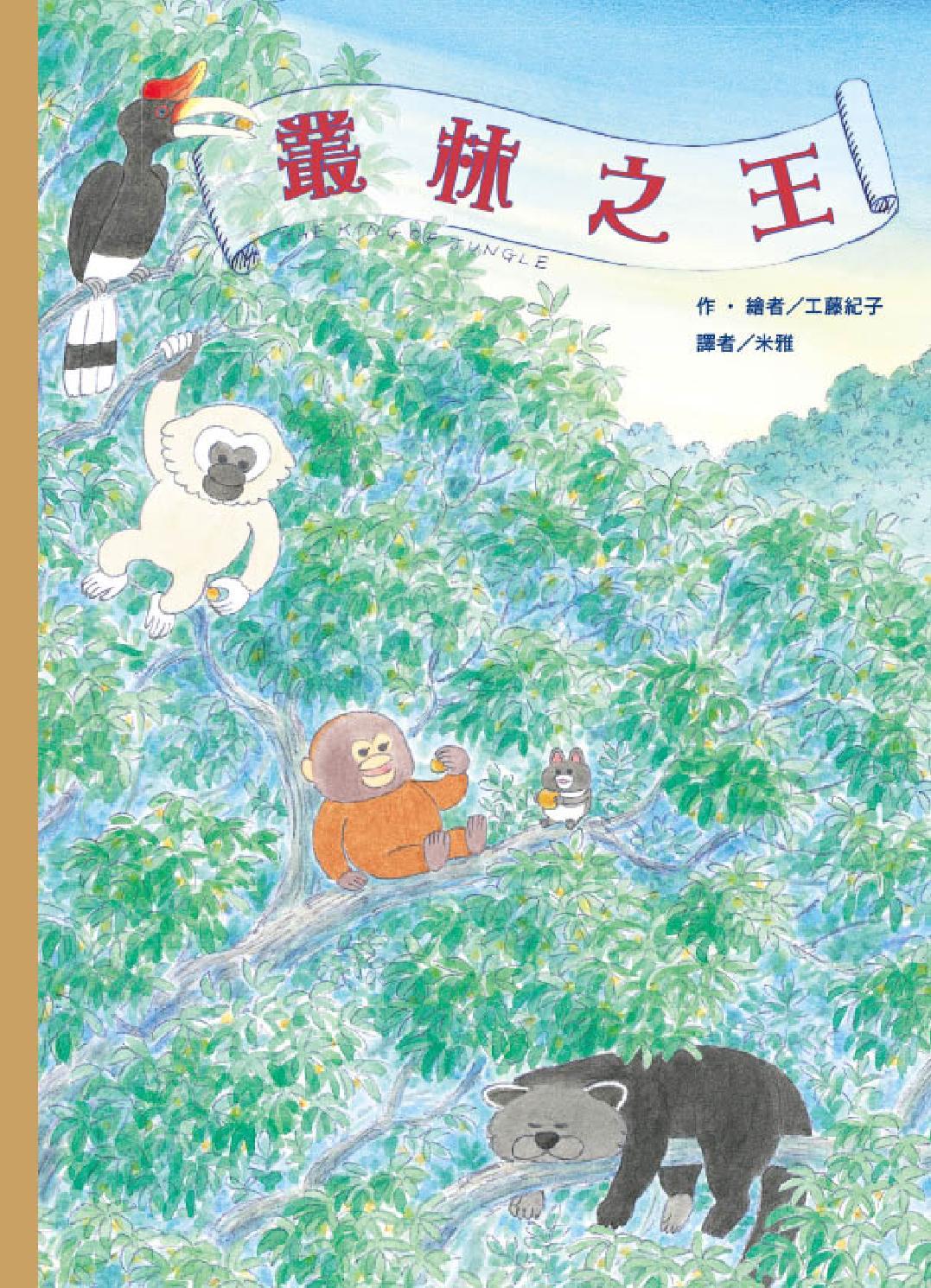 叢林之王 by Linda Chen - Issuu