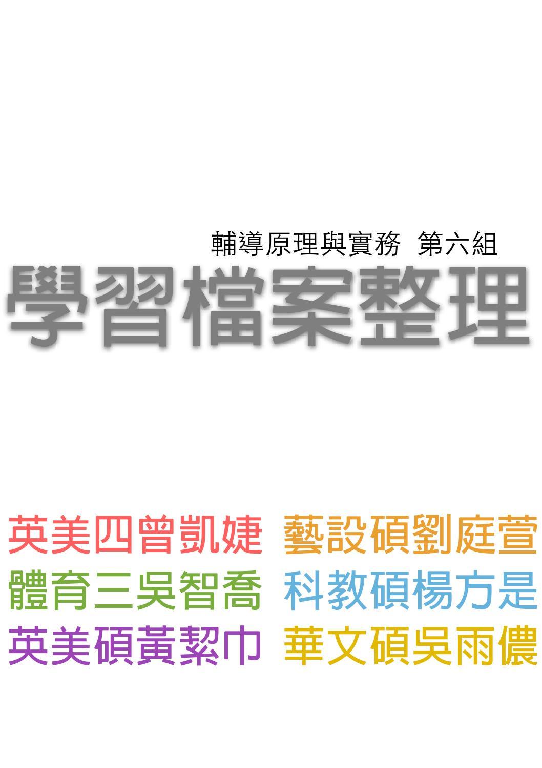 輔導原理與實務第六組資料整理 by Ting-Shuan Liu - Issuu