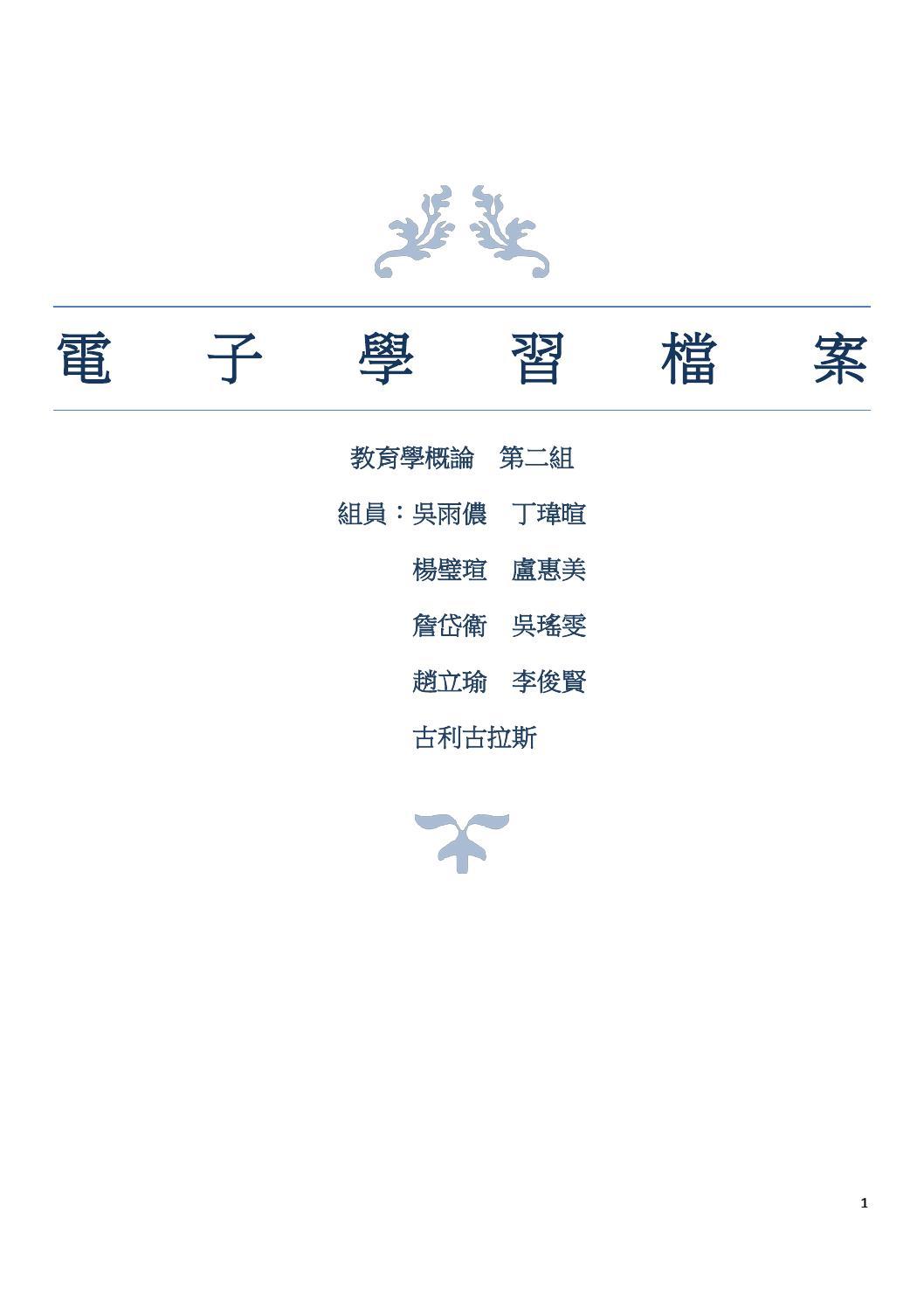 教育學概論第二組電子學習檔案 by Mei Lu - Issuu
