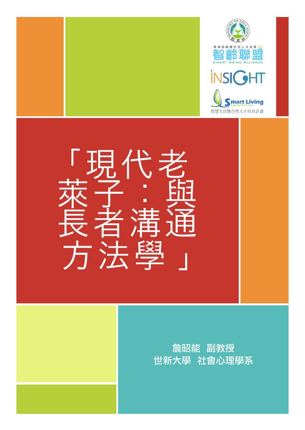 現代老萊子:與長輩溝通方法學模組 by insight ewpg - Issuu