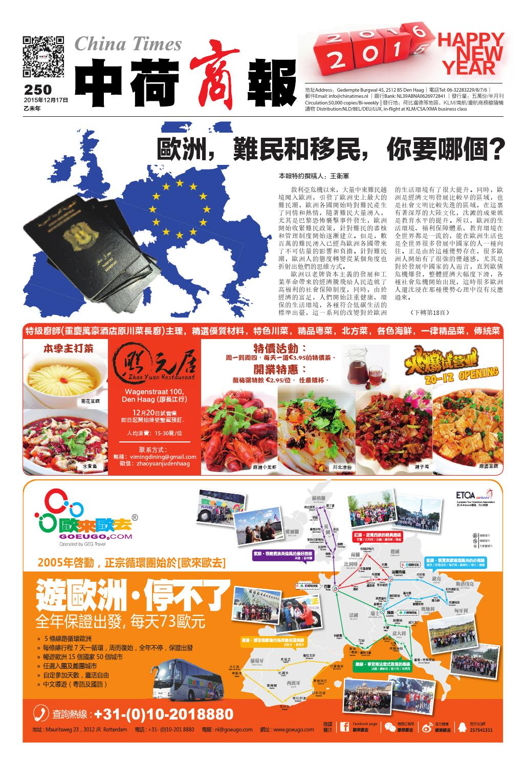 250 by China Times - Issuu