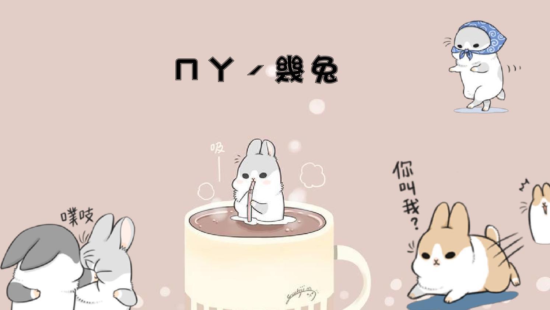 ㄇㄚˊ幾兔 by 雨祈 - Issuu