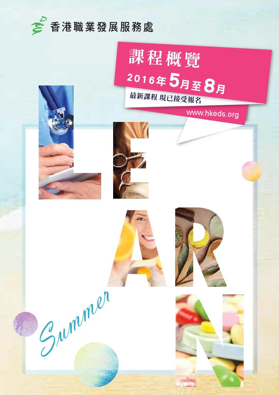 Merged cdp201604 by 香港職業發展服務處 - Issuu