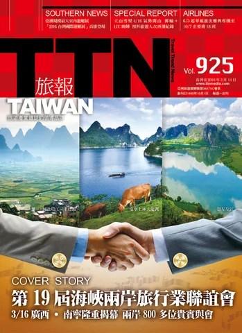 TTN旅報925期 (繁中) by TTN旅報 - Issuu