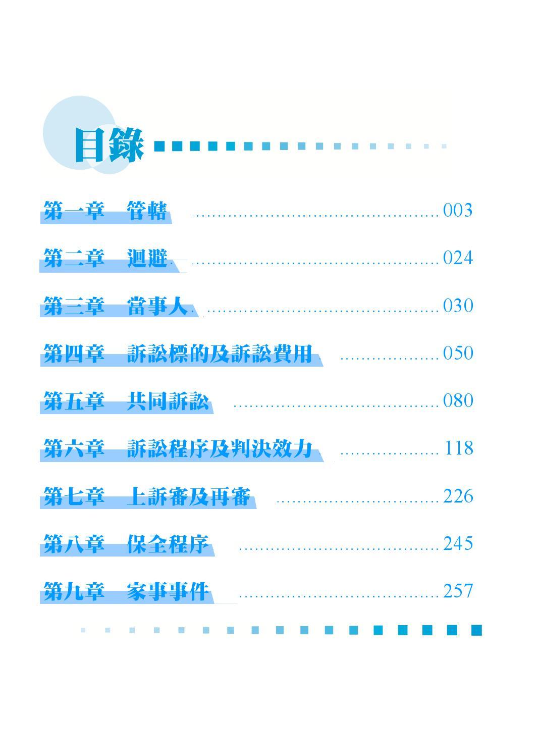 1b805 by 新保成出版社 - Issuu