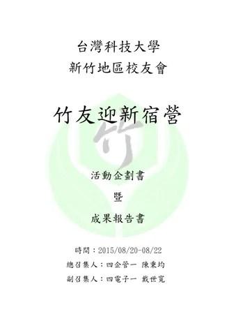 104年竹友迎新企劃書暨成果報告書 by Katherine Chen - Issuu