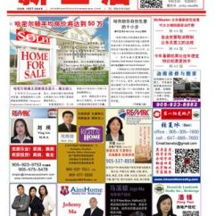 Lowes Sinks Kitchen White Paint For Cabinets 哈密尔顿新生活2016 06 Hamilton Chinese Press By Golden Horseshoe Page 1