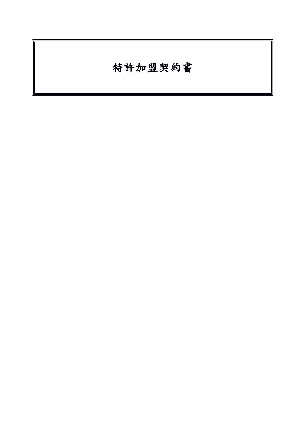 特許加盟契約書 20140423 by 王培傑 - Issuu