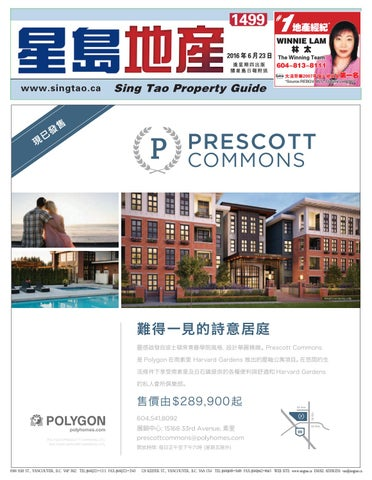 Property Guide 1499 by Sing Tao Vancouver 《星島日報》溫哥華版 - 副刋及專題特刋 - Issuu