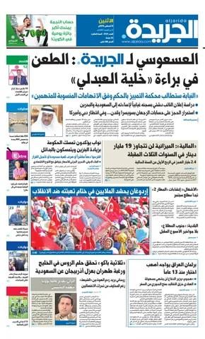 عدد الجريدة 08 أغسطس 2016 By Aljarida Newspaper Issuu