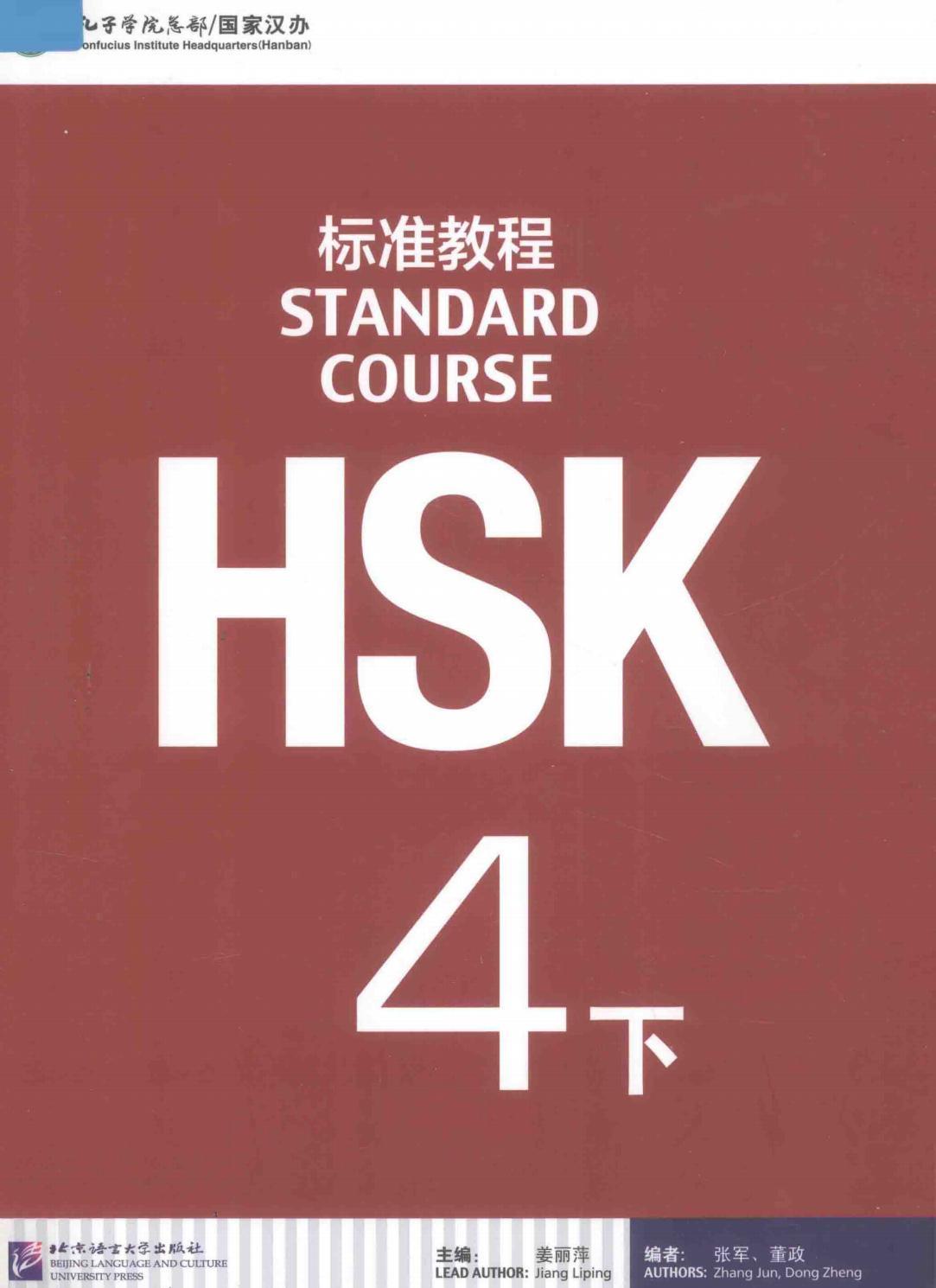 Hsk標準教程 4 下 高清 電子書 下載 pdf [姜麗萍主編][][2014 11][155頁]sample by bookcat - Issuu