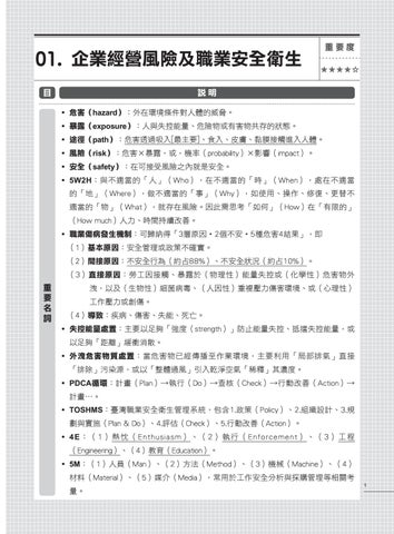 Se1604職業安全衛生業務主管題庫(一般業別) by greatbooks Lin - Issuu
