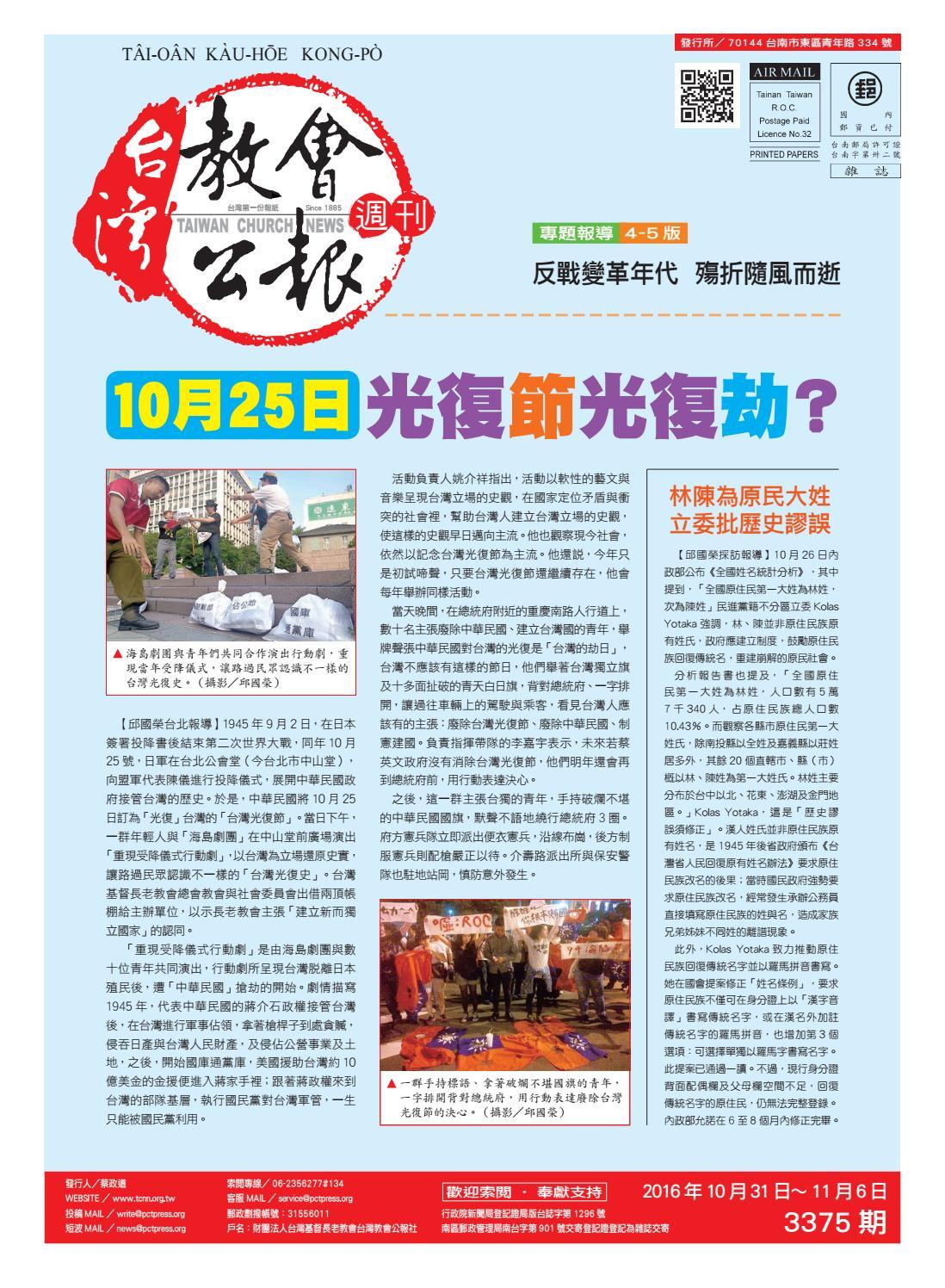 教會公報3375期 by 臺灣教會公報社 - Issuu
