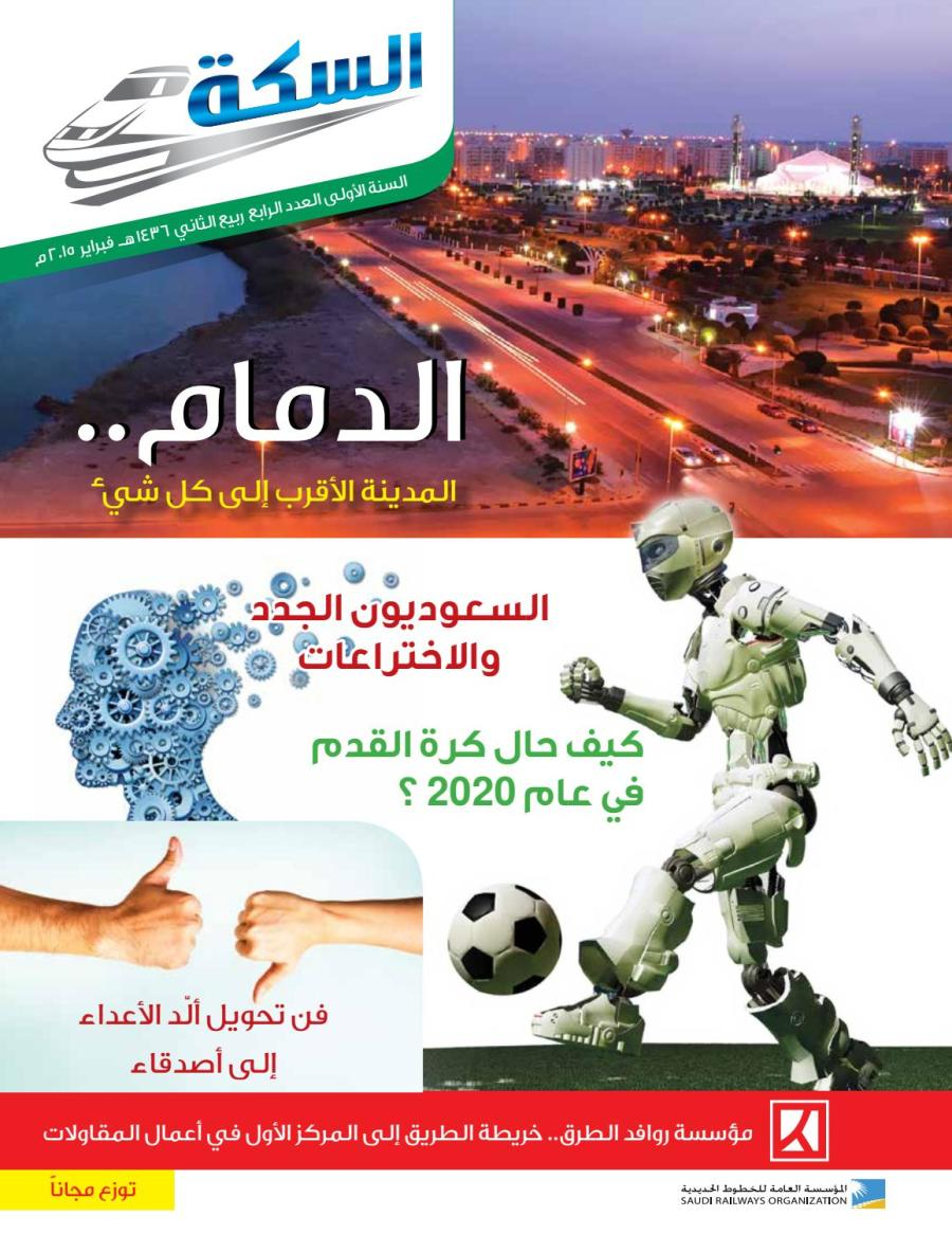 Alseka Magazine Issue 4 By Mohamed Sobhy Issuu