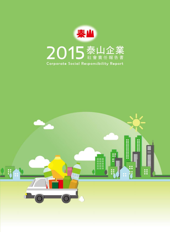 2015泰山企業社會責任報告 by CSRone Reporting - Issuu
