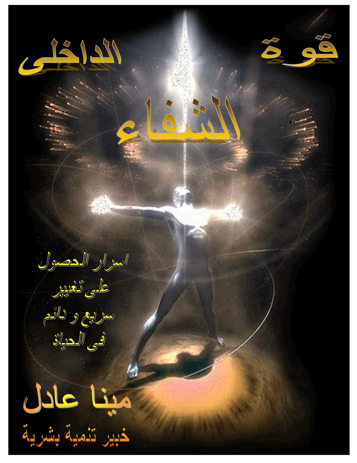 كتاب قوة الشفاء الداخلى دكتور مينا عادل By Drmina Adel Issuu
