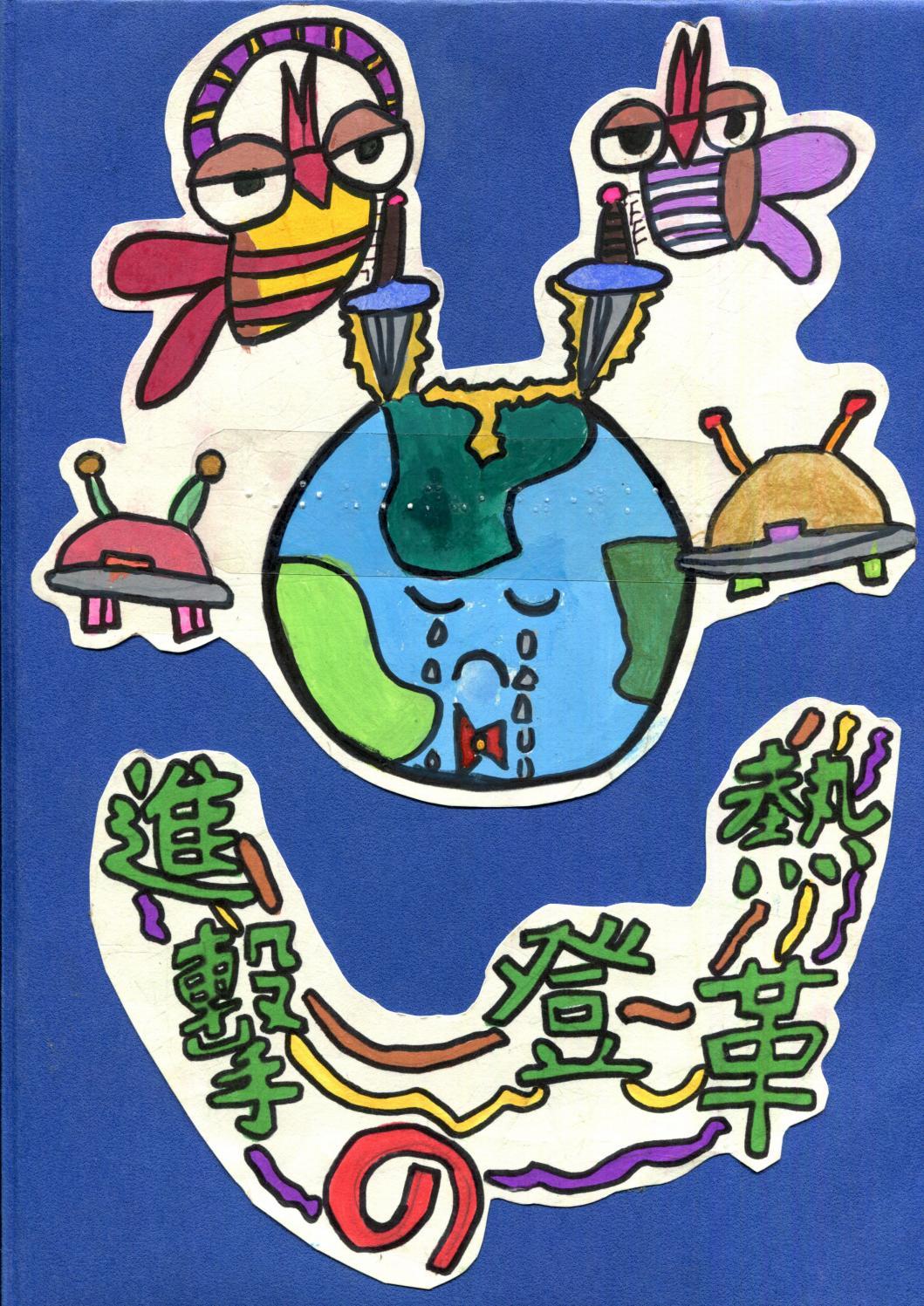 105繪本個別組第一名臺南市菁寮國小 by 財團法人歐巴尼紀念基金會 - Issuu