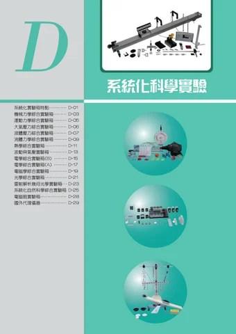 D系統化科學實驗 compressed by slps90606352 - Issuu