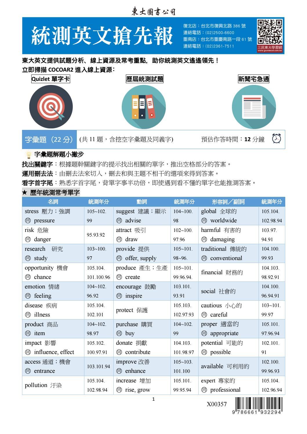 106統測英文搶先報 by 三民外文組 - Issuu