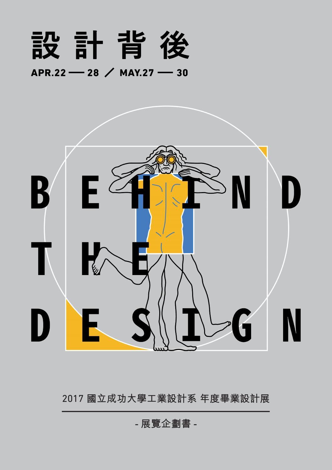 2017 國立成功大學工業設計系 年度畢業設計展|設計背後 by wen-hsin - Issuu