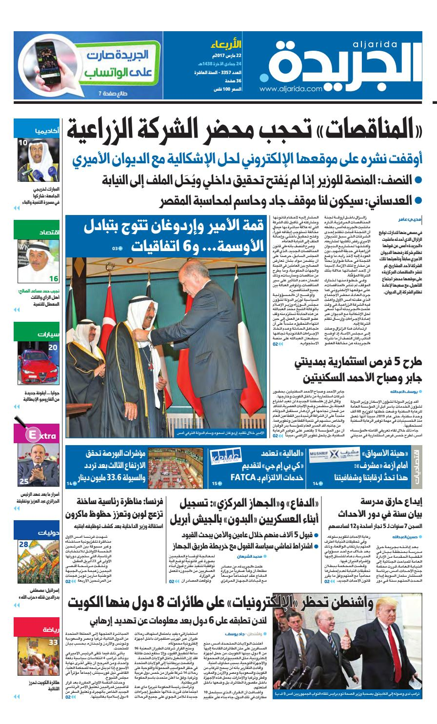 عدد الجريدة 22 مارس 2017 By Aljarida Newspaper Issuu