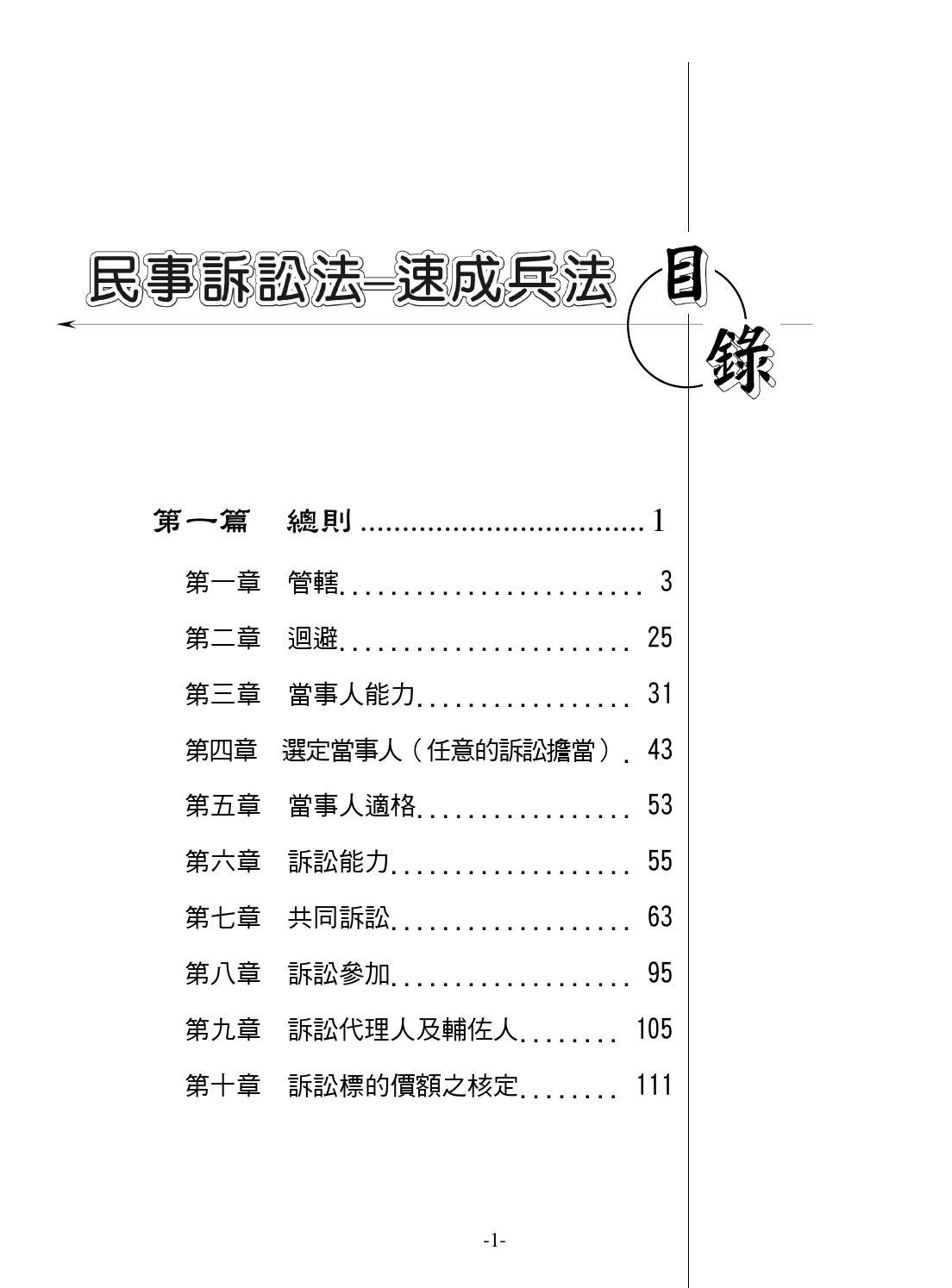 1b706 by 新保成出版社 - Issuu