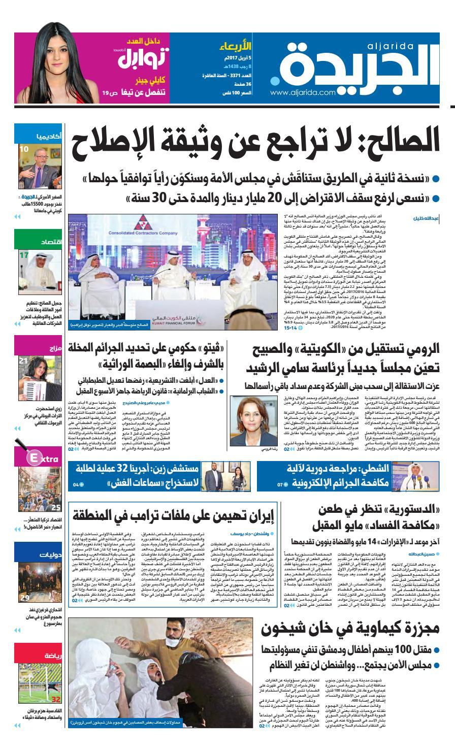 عدد الجريدة 05 أبريل 2017 By Aljarida Newspaper Issuu