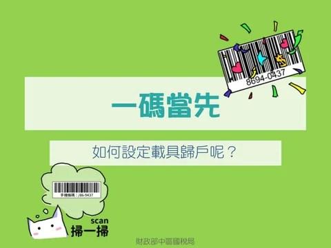 一碼當先-如何設定載具歸戶呢? by 中區國稅局 稅務e吉棒 - Issuu