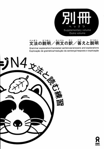 Nihongo Challenge N4 (Grammar and Reading answers) by