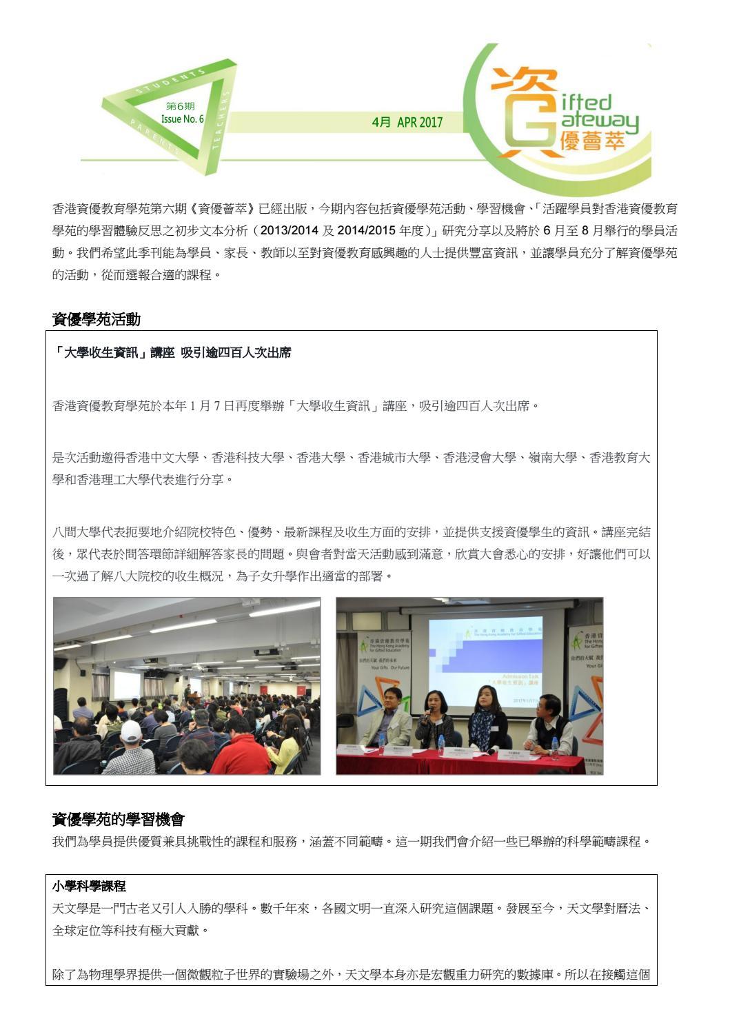 資優薈萃 第六期 by The Hong Kong Academy for Gifted Education - Issuu